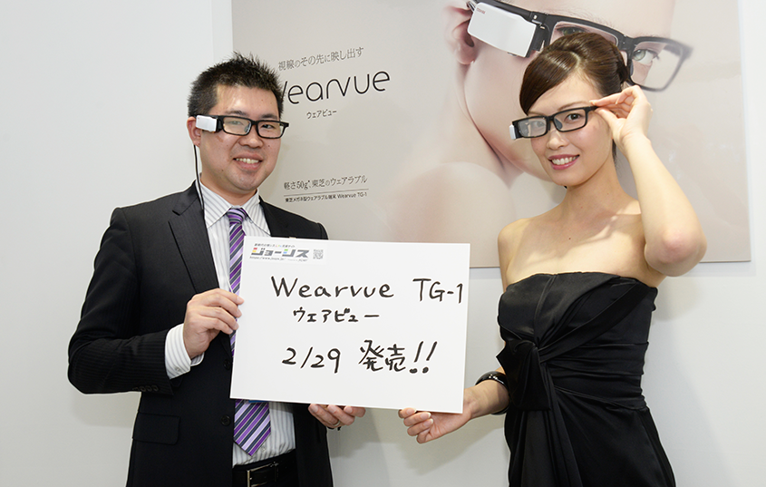 Wearvue TG-1