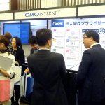 【Cloud Days Tokyo 2016レポート】「OpenStack基盤としても使える、安心の国産クラウドです」GMOインターネット株式会社