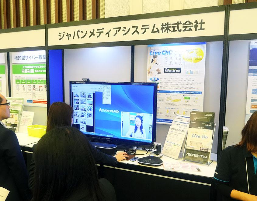 ジャパンメディアシステム株式会社の展示ブース
