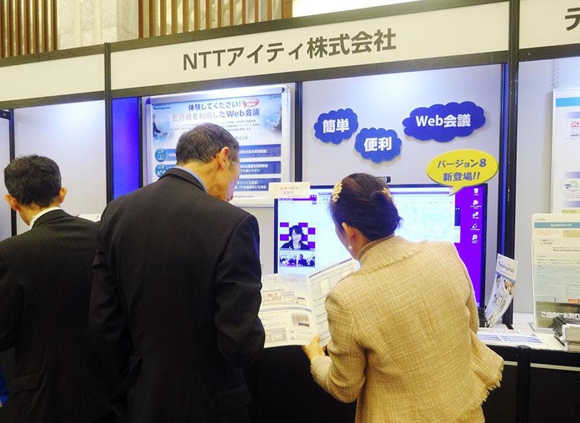 NTTアイティの出展ブース