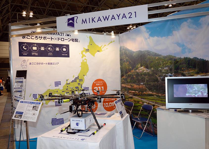 MIKAWAYA21のブース