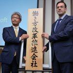 日本マイクロソフト、「働き方改革週間」を実施 テレワーク推進に833法人が賛同