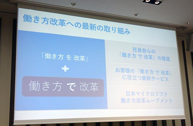 日本MSが発表した働き方改革の最新の取り組み