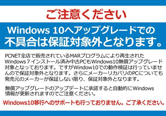 パシフィックネットの直営店「PCNET」のWindows10に関する注意喚起のPOP
