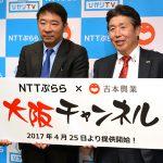 大阪のお笑いをスマホで NTTぷららが吉本と組み関西のお笑い番組を配信