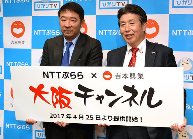 山地克明・よしもとクリエイティブ・エージェンシー 執行役員(左)、坂東浩二・NTTぷらら社長