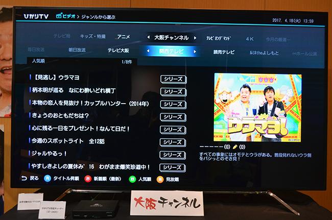 テレビでの視聴画面