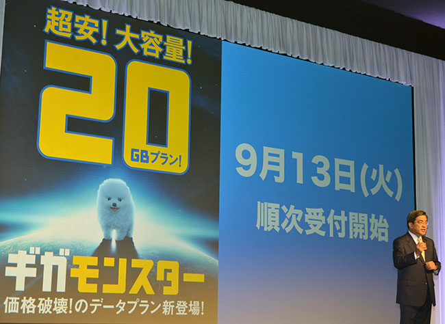 新料金プラン「ギガモンスター」を発表するソフトバンクの今井康之専務