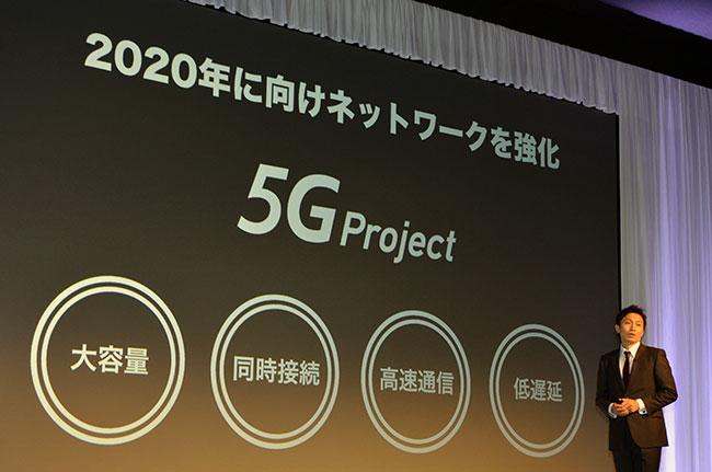 「5G Project」を説明する北原秀文・モバイル技術本部 ネットワーク企画統括部 統括部長