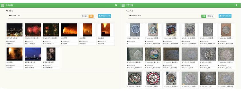 イベント情報1つである「花火」についてのアーカイブス画面(左)。変わったところでは各地にあるマンホールの情報も収集している