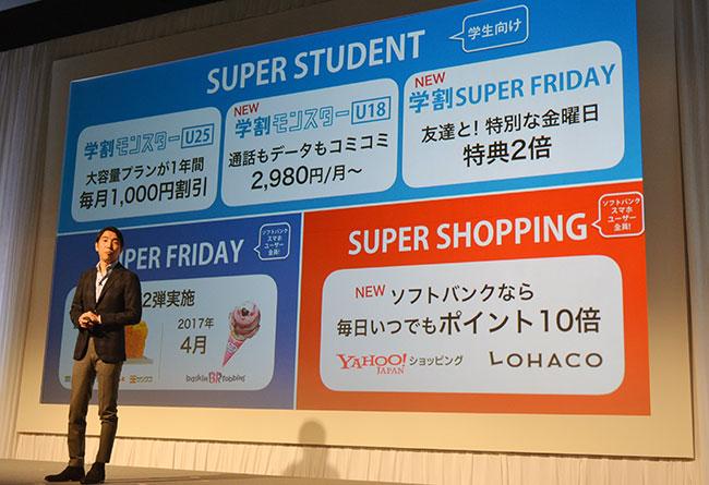 「学割モンスターU18」や「Yahoo!ショッピング」のポイント10倍サービスを発表する菅野圭吾・執行役員