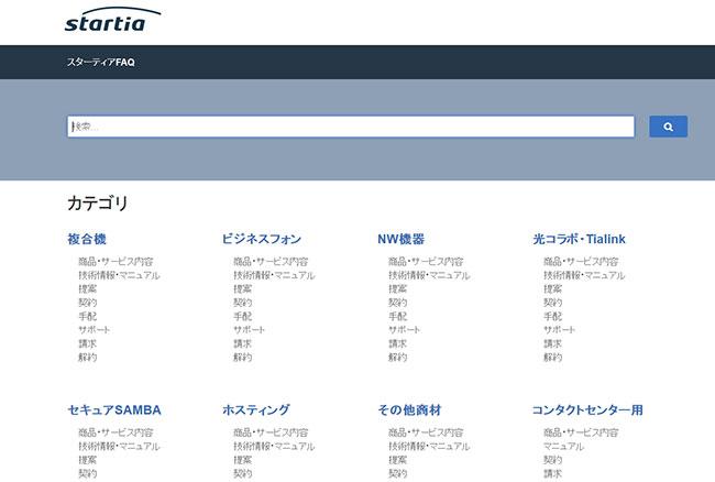 FAQシステムの画面