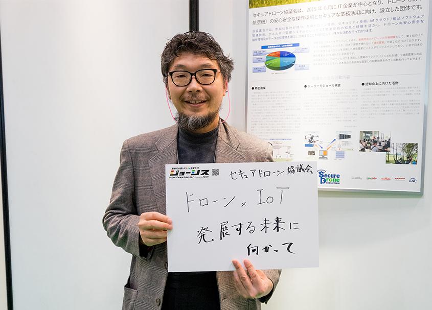 春原久徳・セキュアドローン協議会会長