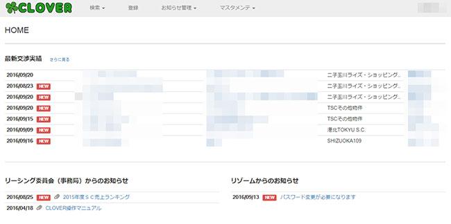 東京急行電鉄が導入したテナント交渉管理クラウドサービス「CLOVER(クローバー)」