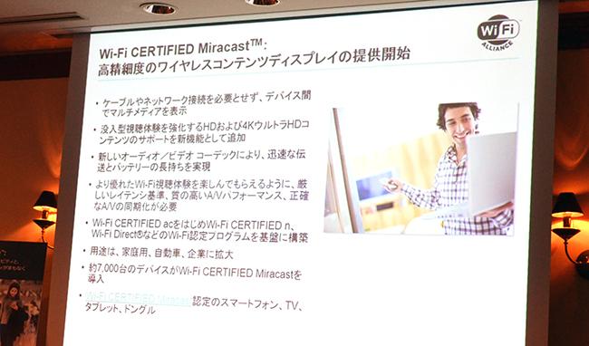 「Wi-Fi CERTIFIED Mircast」の新機能
