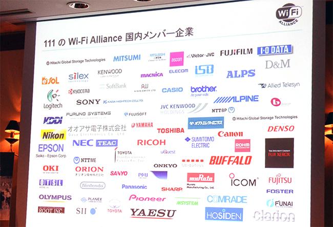 Wi-Fi Allianceに参加する111の日本企業