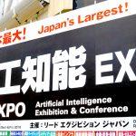 【第2回AI・人工知能EXPO】進化やまないAIサービスの最前線を突撃レポート!!