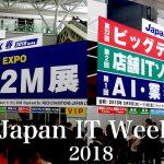 【Japan IT Week春・前編】1700社が集結、日本最大IT専門展をレポート!!