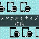 【情シス マネジメント】人材パラダイム! スマホネイティブ世代との向き合い方