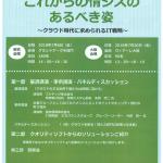 「システム管理者の集い」PCNW:2018年大会開催(7/6 東京会場・7/20 大阪会場)