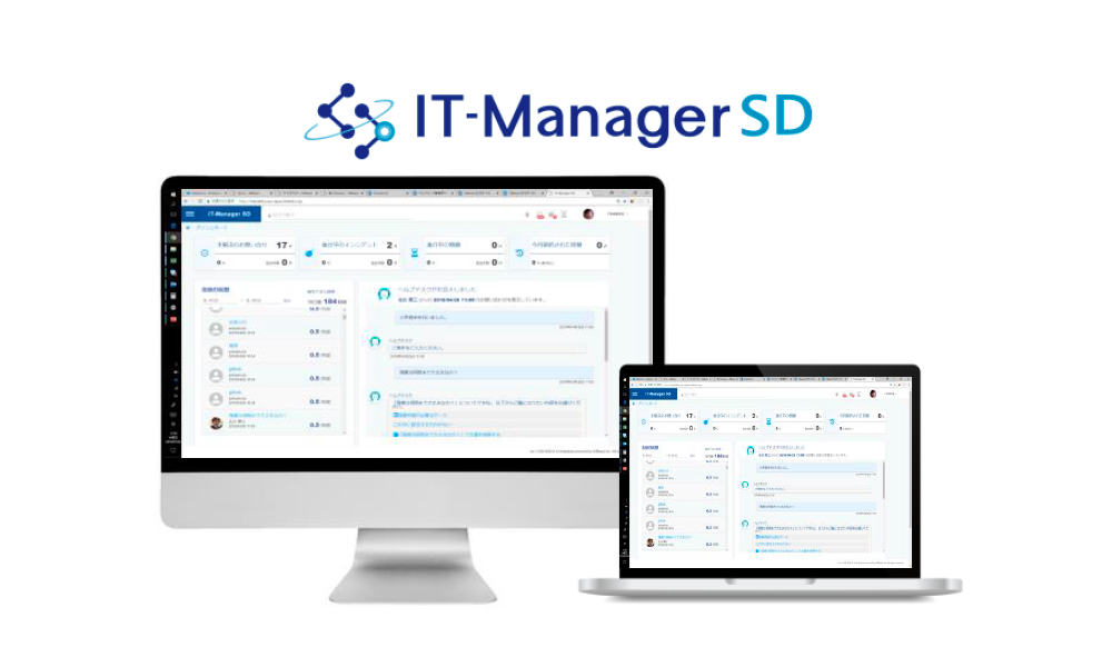 it manager sd をリリース