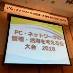 情シスの集い「PCNW」2018・東京大会レポート