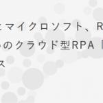 今度はRaaS? RPAテクノロジーズとマイクロソフト、RPA・AI分野で協業