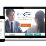 ハイブリィド、情報システム部門採用に特化した人材紹介サービス「情シスCareer」をスタート