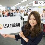 【情シス女子】第41回「これぞISO総研だというサイトをつくっていきたい!」永見花奈さん