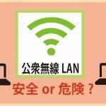 【情シス基礎知識】信じていいのか、無線LAN!!