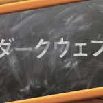 使える! 情シス三段用語辞典68「ダークウェブ」