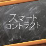 使える! 情シス三段用語辞典67「スマート・コントラクト」