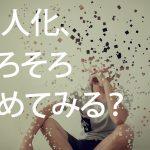 【情シス豆知識】属人化をやめよう!