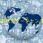【情シス豆知識】今、地方のデータセンターがアツい!