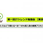 PCNW「情シスはどう関わるべき? RPA導入前の業務プロセス改善」第一回ITトレンド勉強会【東京】