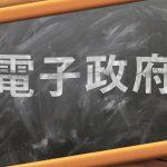 使える! 情シス三段用語辞典70「電子政府」