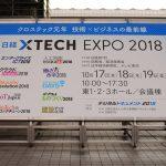 【日経 XTECH EXPO 2018】~その1~ 企業のデジタル化を支援するソリューションが大集合!