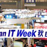 "【Japan IT Week 秋 2018】レポ後編〜加速・拡大するRPAシーズ&ニーズ、ロボットが""当たり前""になれるか?〜"
