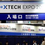【日経 XTECH EXPO 2018】~その3~ AI、DaaS…、「ネクストジェネレーション」を支えるソリューションの今!!