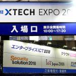 【日経 XTECH EXPO 2018】~その4~ 働き方改革、ブロックチェーン、IoT、建設テック・・・、あらゆる分野に巻き起こるDXのうねり