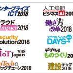 【日経XTECH EXPO 2018】番外編レポート:気になったブース特集