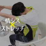 【情シス×ストレッチ】~第5回~腰痛対策ストレッチ「腰レッチ②」