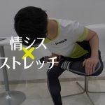 【情シス×ストレッチ】腰痛対策ストレッチ「腰レッチ③」~第6回~
