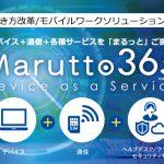 """脱""""所有""""宣言!働き方改革を見据えた「Marutto365(まるっと365)」-パシフィックネット"""