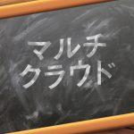 使える! 情シス三段用語辞典72「マルチクラウド」