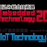 【ET×IoT Technology 2018レポート②】つながる時代のテクノロジーここに集結!!