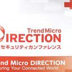 【Trend Micro DIRECTION 2018】セキュリティリスク管理の方程式で被害を抑える