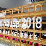 【DOCOMO Open House 2018レポート】後編:5Gだけじゃない、未来はすぐそこに