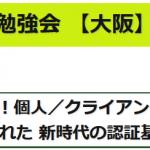 PCNW「個人/クライアント認証の最新潮流~Windows10に搭載された新時代の認証基盤~」第一回ITトレンド勉強会開催@大阪(12/20)