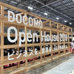 【速報】行ってみた、DOCOMO Open House 2018